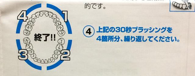 067-正しいブラッシング方法3
