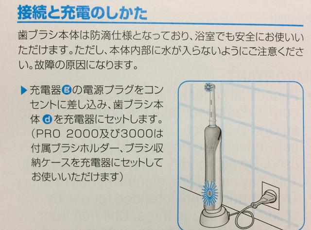 070-充電方法