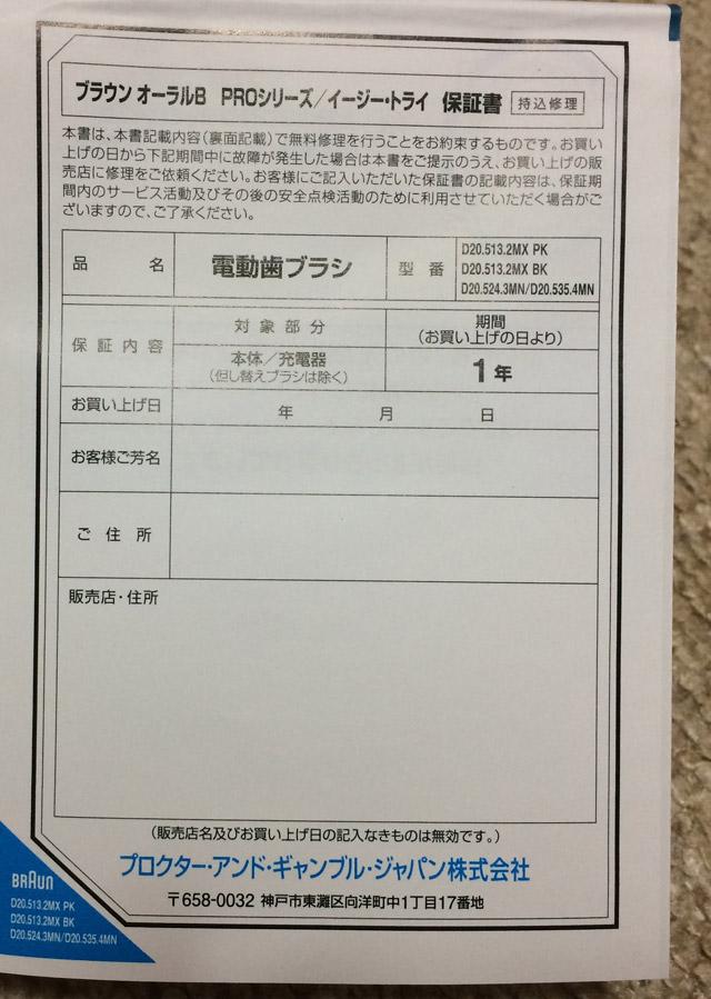095-製品保証書