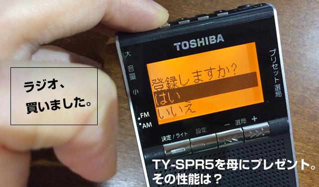 ポケットラジオ TY-SPR5 買いました!