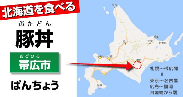 北海道、帯広のぱんちょうで豚丼を食べる