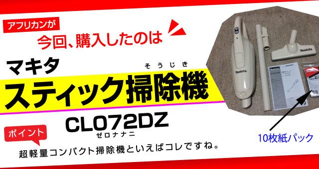 軽量掃除機マキタCL072DZ紙パック式
