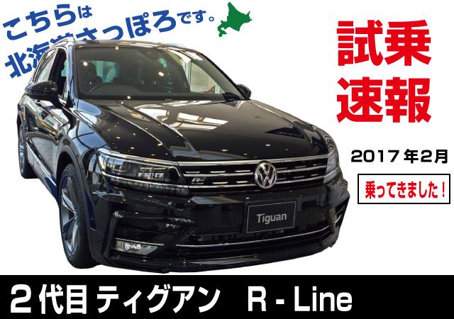 2017年札幌で新型ティグアンを試乗R-Line