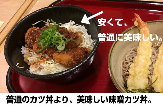 味噌カツ丼かつてんデュオ(Duo)新札幌店
