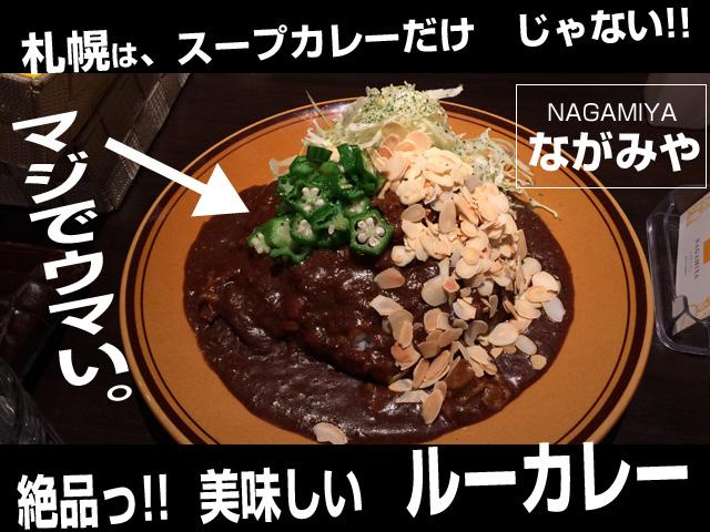 札幌で最高に美味しいルーカレー。NAGAMIYA(ナガミヤ)