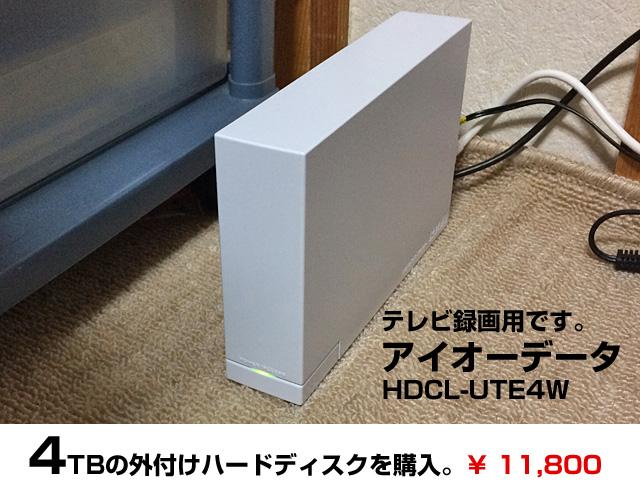 HDCL-UTE4W アイオーデータのハードディスク買いました。