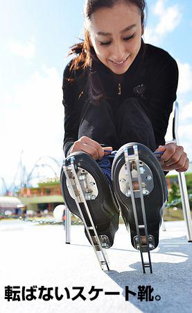 転ばないスケート靴