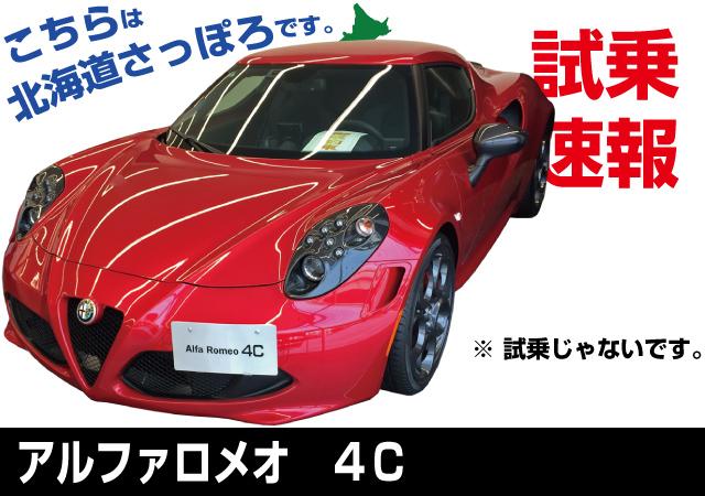 アルファロメオ4Cとジュリエッタを札幌で