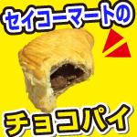 実際に食べた。チョコパイ・バジルチーズは美味しい。│コンビニ・セイコーマート・ホットシェフ