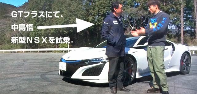 GTプラスで中嶋悟がNSXを試乗