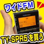 ワイドFM対応ポケットラジオ TY-SPR5