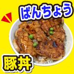 豚丼食べた → ぱんちょう美味しくない│帯広はコゲの味。