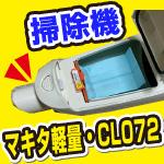 実際に買いました!!使って分かったマキタ掃除機CL072DZ。オススメ理由は紙パック式。CL070DSと比較。