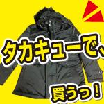 タカキュー元町イオン店でお買い物。ジャケットとダウン。