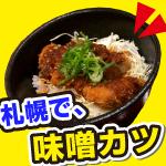 味噌カツを安く食べる。美味しかった。│かつてんデュオ新札幌店