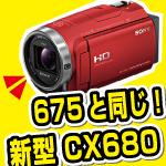 おしえて!どこの性能が変わった? 「 HDR-CX680 」 と 「 CX675 (旧型) 」 、実際の違いは内蔵メモリの量だけです。