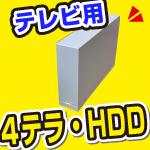 TV用ハードディスクはどれが良い?実際にオススメのアイオーデータ製 HDCL-UTE4Wを買いました。録画時間は480時間