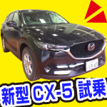 新型CX-5を札幌で試乗