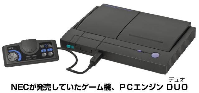 pcエンジン Duo