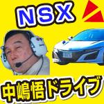 中嶋悟さん、実際に新型NSXを試乗。GT+プラス