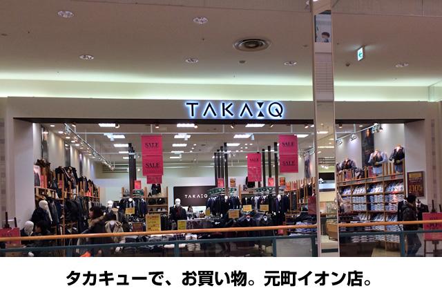 taka-q札幌元町イオン店
