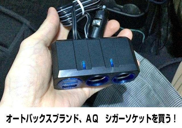 AQオートバックスのS21は眩しいシガーソケット