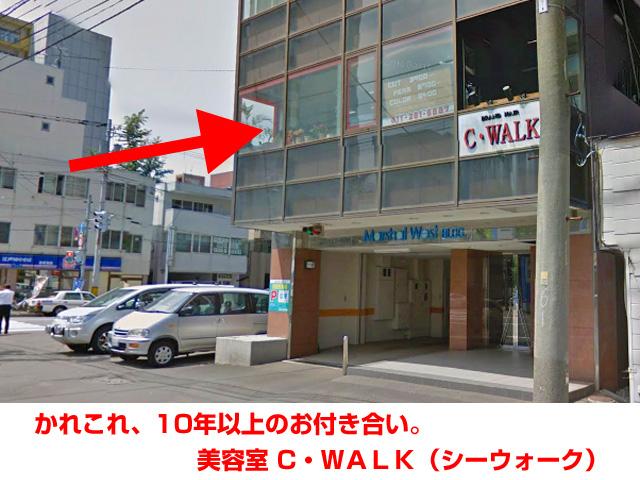 札幌中央区のおすすめ美容室シーウォーク(C-WALK)