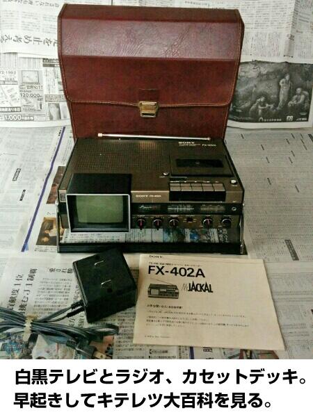 ラジオも聞いていましたが、早起きしてキテレツ大百科の再放送も見る。
