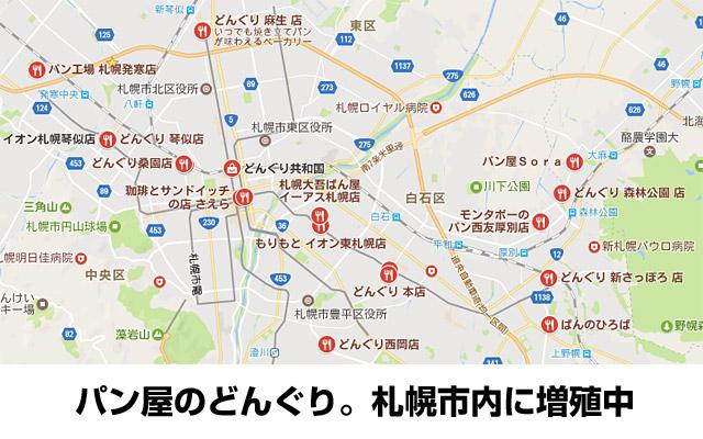 札幌のパン屋どんぐり
