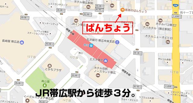 ぱんちょうはJR帯広駅から徒歩3分