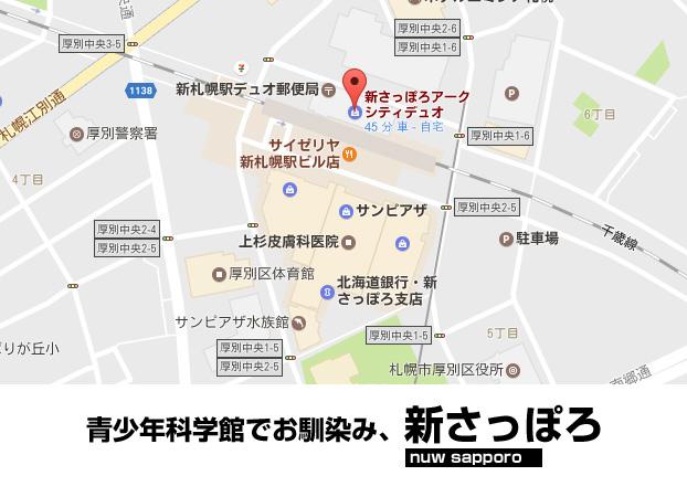 新札幌のデュオ店(Duo店)
