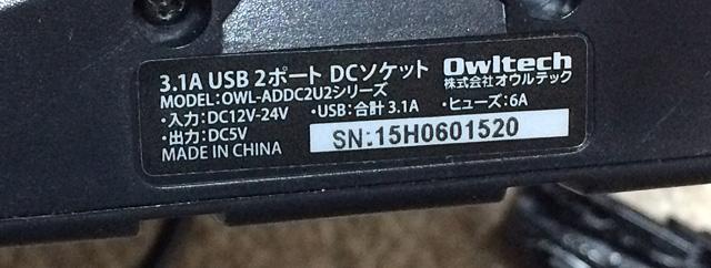 オウルテックOWL-ADDC2U2シリーズ