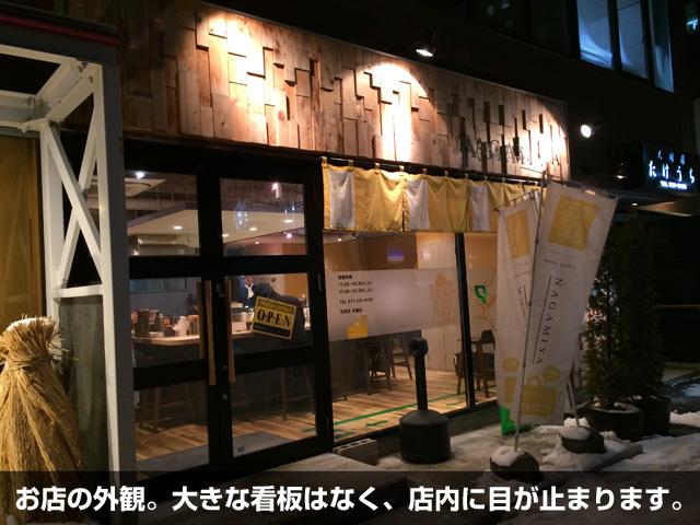 NAGAMIYAの店舗外観