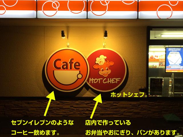 カフェイートインスペースとホットシェフマーク