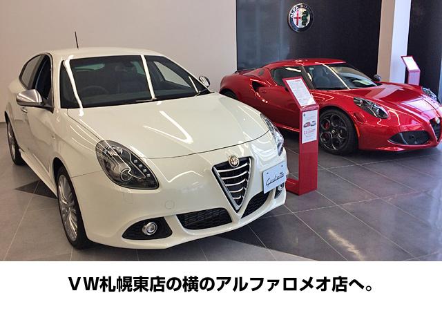 アルファ ロメオ札幌東店