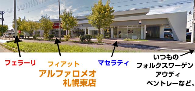 マセラティ札幌東店、フェラーリ札幌東店