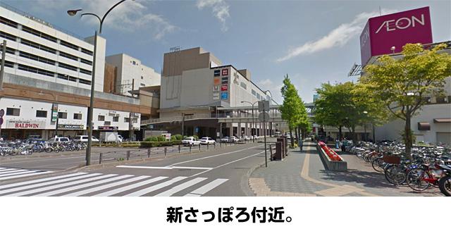 新札幌付近
