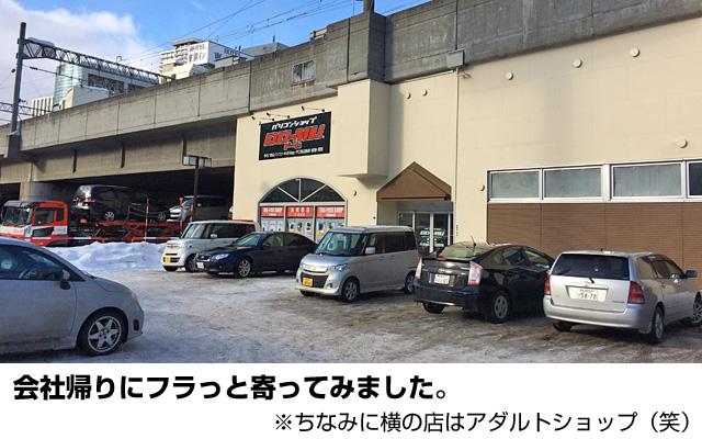 札幌で有名な中古PCショップ・ドーム