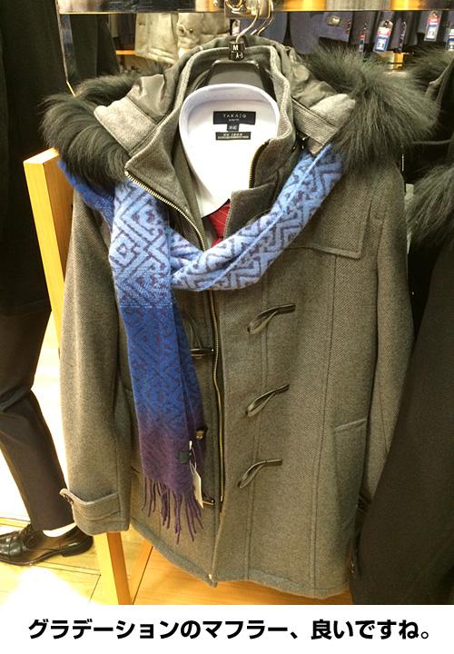 青グラデーションマフラーとコートの組み合わせ。