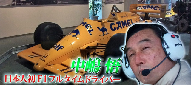 日本初F1フルタイムドライバー