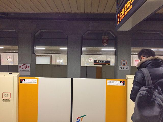 東札幌駅のホーム