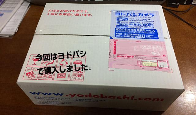 ヨドバシnetでラジオを購入。
