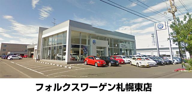 フォルクスワーゲン札幌東店