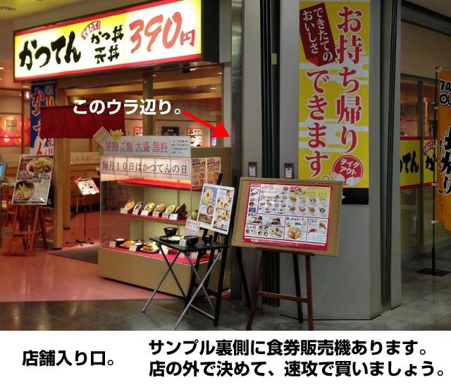 かつてん新札幌DUO店の入り口