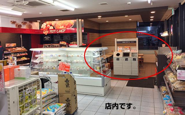 セイコーマート店内
