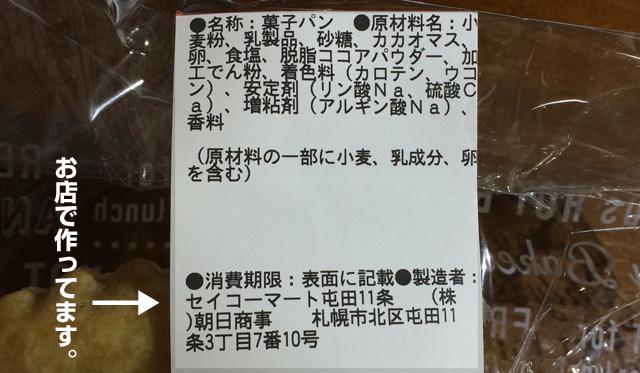 さくさくチョコパイの成分表