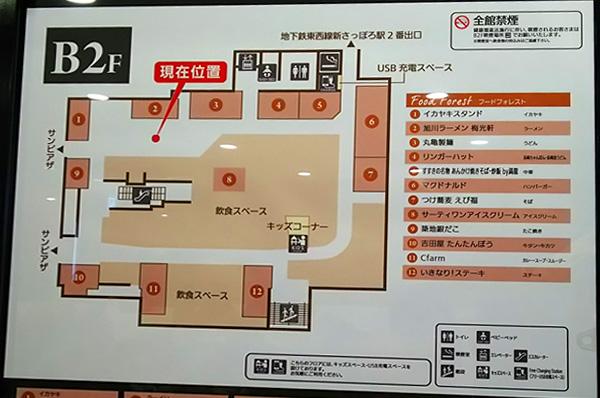 フードコート 新札幌