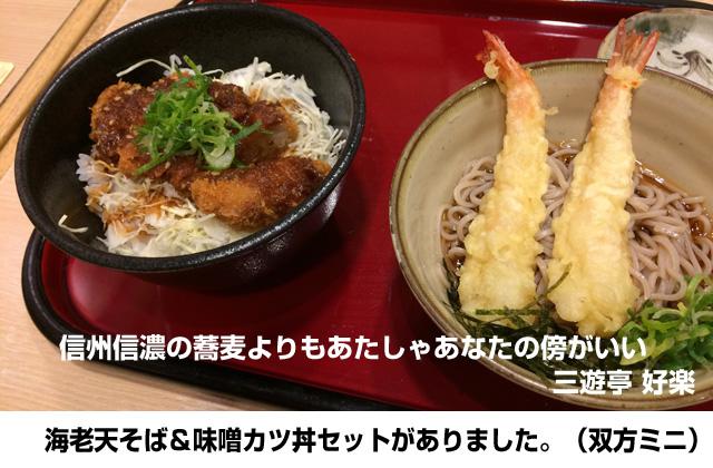 味噌カツ丼と海老天ソバのセット。札幌かつてん。