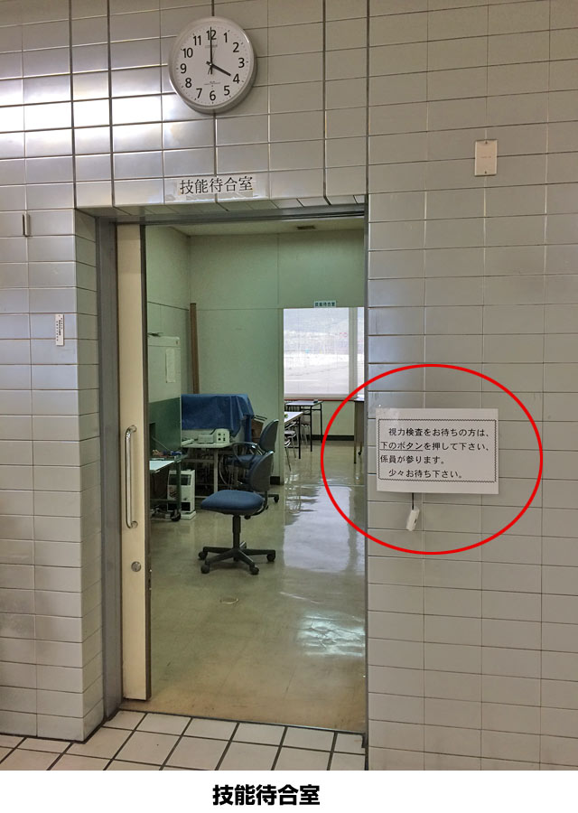 技能待合室の中にも視力検査