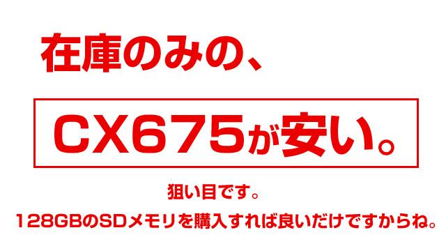 在庫処分のCX675が安く買える。